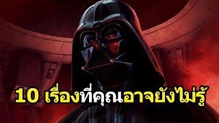 Star Wars (Darth Vader) : 10 เรื่องที่คุณอาจยังไม่รู้