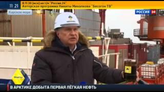 Бескрайний Север: арктическая нефть стала еще ближе