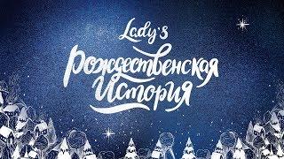 Lady's. Рождественская история