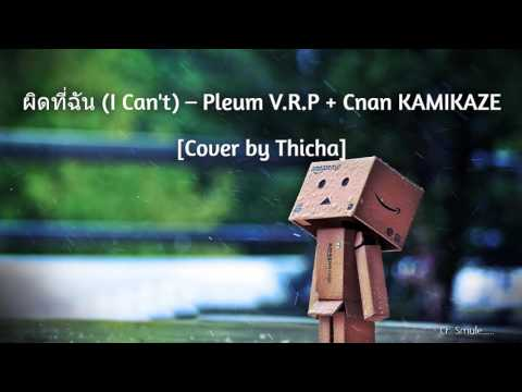 ผิดที่ฉัน (I Can't) – Pleum V.R.P + Cnan KAMIKAZE [Cover by Thicha]