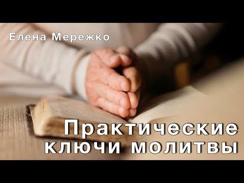 Практические ключи молитвы (Елена Мережко)