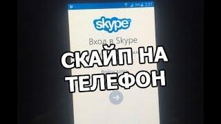 видео Как установить скайп (skype) на компьютер, ноутбук, андроид планшет или телефон? :: Бизнес :: Страница 677