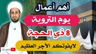 أهم أعمال يوم التروية / الثامن من ذي الحجة / لايفوتكم الأجر العظيم فيه