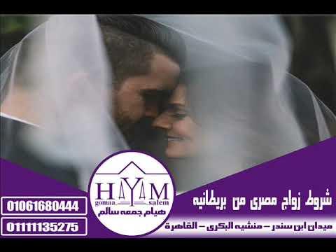 اجراءات زواج المصري من اجنبية خارج مصر اجراءات زواج المصري من اجنبية خارج مصر اجراءات زواج المصري من