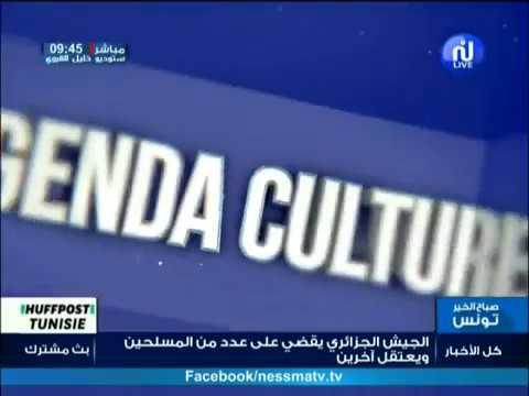 أهم المواعيد الثقافية ليوم الإثنين 23 أكتوبر 2017