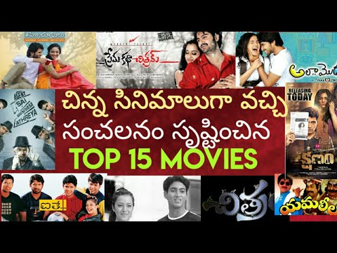 Top Telugu Small Budget Movies || Telugu Small Sensational Hits || Skydream Tv ||