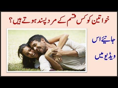girl dating tips in urdu
