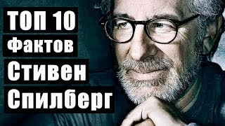 Топ 10 Фактов Стивен Спилберг
