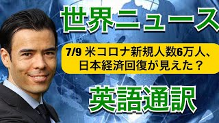 ニュース 07/09 米コロナ6万人突破、日本機械回復【英語の通訳】