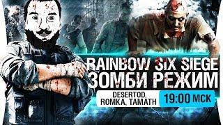 МЕРТВЫЙ СПЕЦНАЗ - Зомби в Rainbow Sex