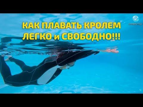 Научиться Плавать Кролем Легко и Свободно!