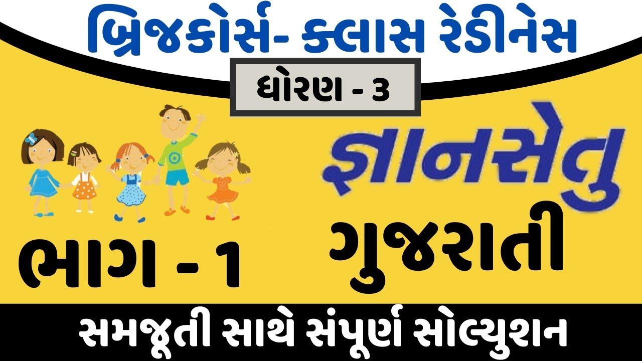 Download gyansetu dhoran 3 gujarati solution | bridge course dhoran 3 gujarati solution | std 3 guj part 1