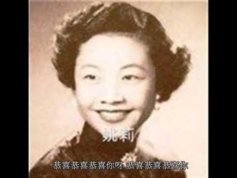 The original Gong Xi Gong Xi Song