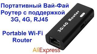 Aliexpress router