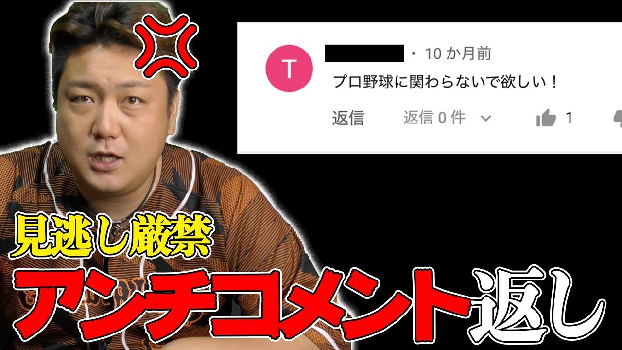 【帰ってきた大人気企画】アンチコメントに笠原が返します!!