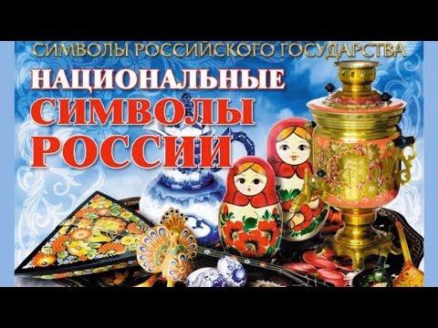 Мультфильм символы россии для детей