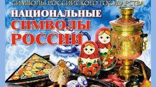 Мы живем в России. Символы Родины