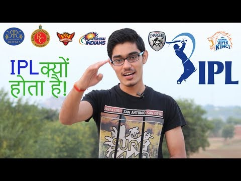 जानिए IPL की कहानी ! The Story of Indian Premier League | SportShala | Hindi