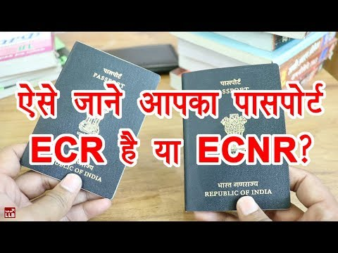 How to Check Passport is ECR or ECNR in Hindi | By Ishan