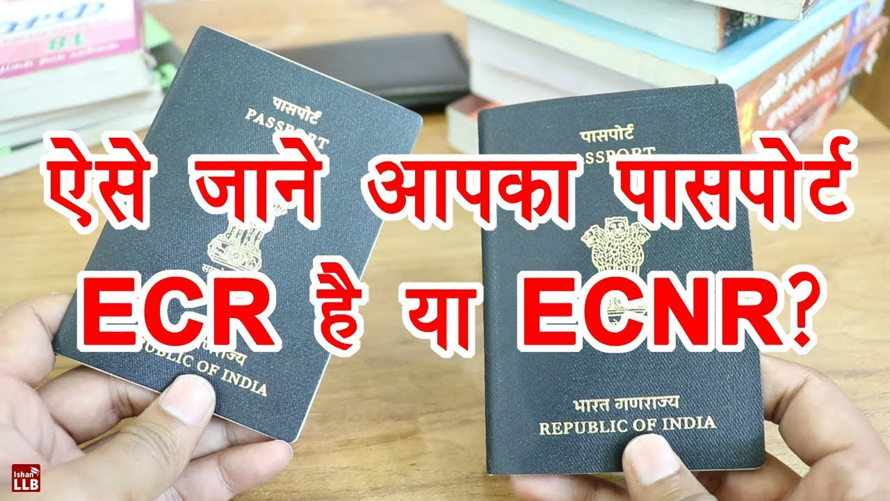 How to Check Passport is ECR or ECNR in Hindi | By Ishan ...