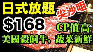 【香港美食】牛一日式火鍋放題, 放題 香港 ,尖沙咀放題推介 放題任食2020 | 吃喝玩樂