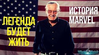 Стен Ли и вся история комиксов Марвел (by what 4 watch)