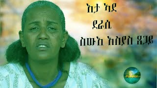 BAHRNA - New Eritrean Full movie እታ ኣደ
