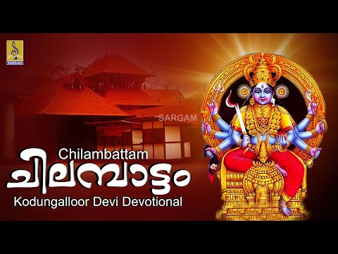 Kodungallur Devi Devotional Songs | Chilambattam Jukebox | Pradeep Palluruthi, Durga Viswanath