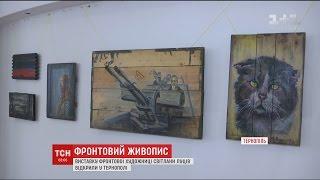 Виставку фронтової художниці відкрили в Тернополі