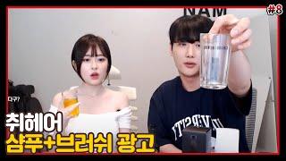 남순x김빵귤 취헤어 샴푸+제이로이 진동 샴푸브러쉬 광고…