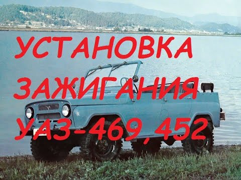 Установка зажигания(контактное) УАЗ-469,452...
