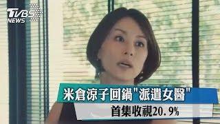 TVBS新聞APP最即時立即下載→http://bit.ly/2ch35Gb ○訂閱頻道,最新資訊...