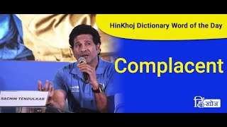 Complacent Meaning in Hindi - HinKhoj Dictionary