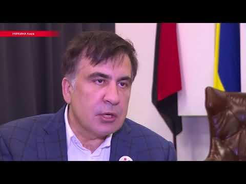 Саакашвили о Путине, ФСБ и Порошенко