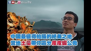《VirooTV》大陆旅游美食全推荐《霞浦》NO.2 Po主教你帮皮皮虾分公母 这是中国最值得拍摄的绝美之地 距离新竹只有68海里