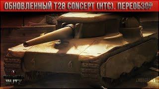 t28 Concept обзор wot blitz