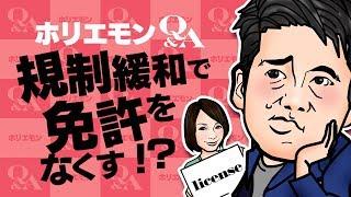 ホリエモンのQ&A vol.69〜規制緩和で免許をなくす!?〜