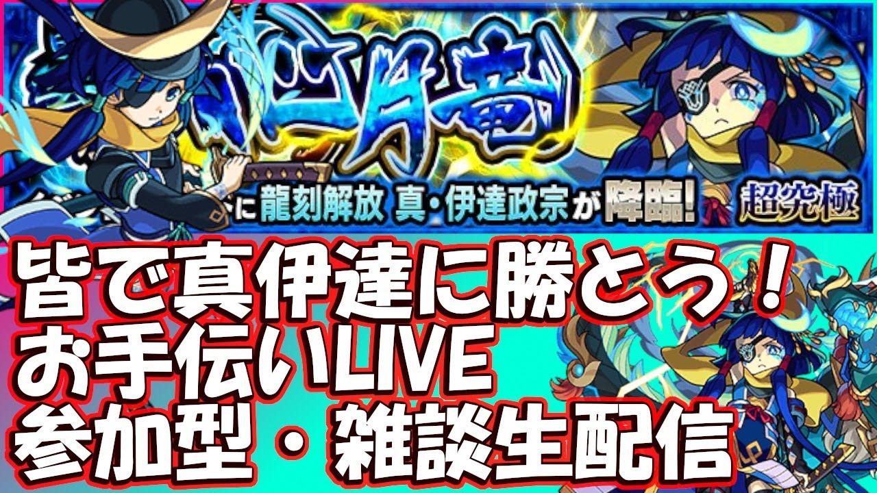 【🔴モンスト参加型・雑談LIVE】6/30 真伊達政宗お手伝い生配信!みんなで勝とう!初見様大歓迎!
