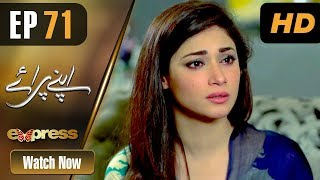 Pakistani Drama | Apnay Paraye - Episode 71 | Express Entertainment Dramas | Hiba Ali, Babar Khan