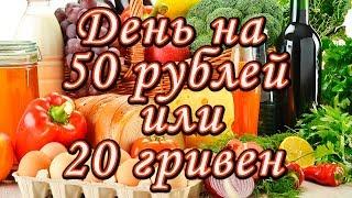 Как прожить целый день на 50 рублей (20 гривен). Экономное меню