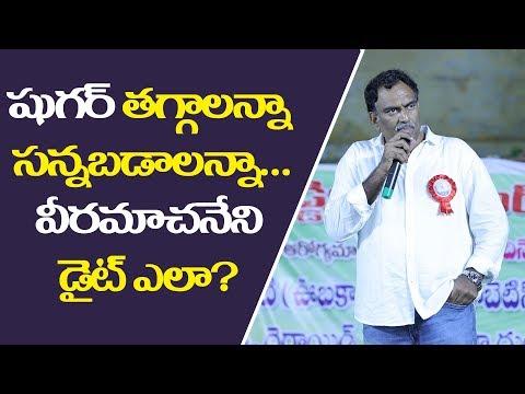 Veeramachaneni Ramakrishna Diet | Full Program at Nandayala  || Telugu Tv Online