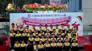 Publication Date: 2018-12-21 | Video Title: 2018聖誕才藝表演 - 中詩集頌【海闊天空】