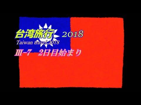 台湾旅行 Taiwan travel 2018 Ⅲ-7 2日目始まり