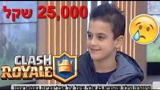 ילד מבזבז 25,000 שקל על קלאש רויאל (לא תאמינו שזה אמיתי)