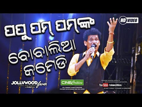 Papu Pom Pom nka Bobalia Comedy - Kalinga Gananatya Stage - Jollywood Fever - CineCritics