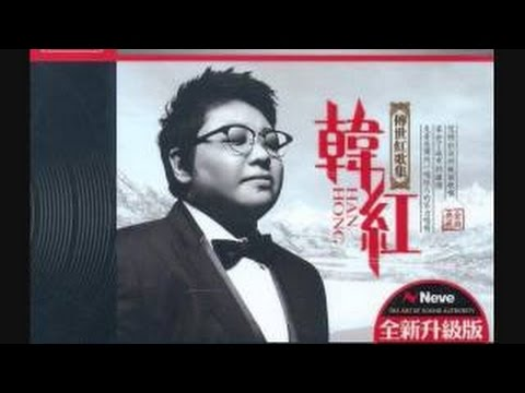 Han Hong Collection. 韓紅 傳世紅歌集