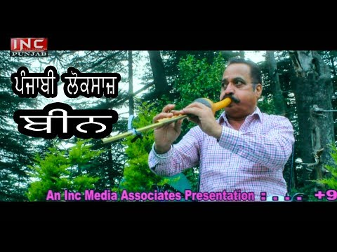 Punjabi Loksaaz | Been | Snake Charmer's Flute | Epic Punjab