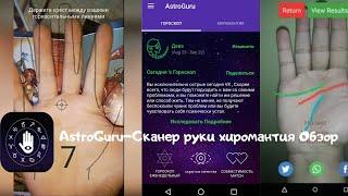 Астро Гуру: Гороскоп, Хиромантия и Чтение Таро на Андроид | AstroGuru screenshot 1