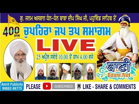 Live-Now-Chauphera-Samagam-Bhai-Guriqbal-Singhji-Bibi-Kaulan-Ji-G-Pahuwind-Sahib-24april2021
