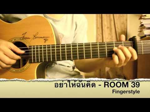 อย่าให้ฉันคิด - Room 39 Fingerstyle Guitar Cover By Toeyguitaree (TAB)